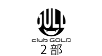 GOLD 2部