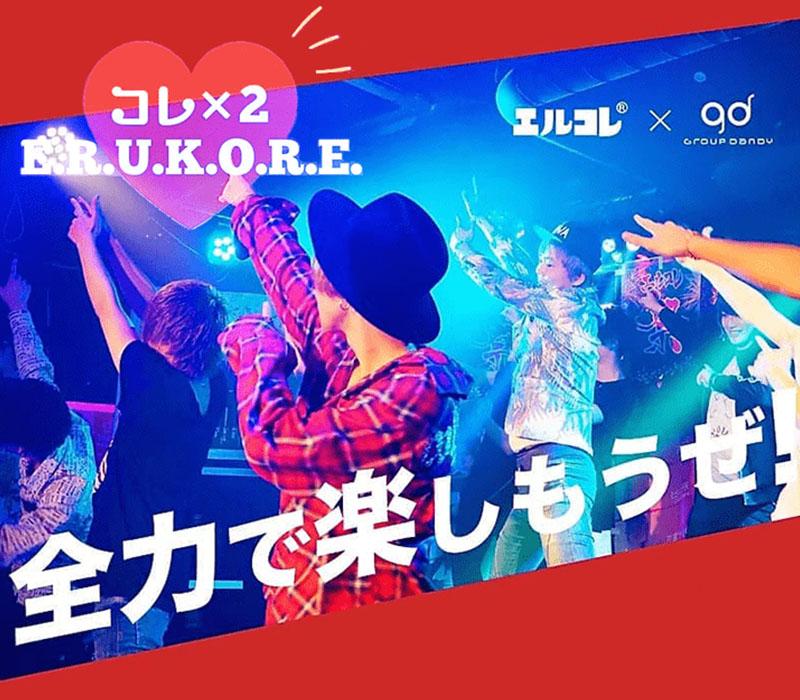 コレ×2 E.R.U.K.O.R.E